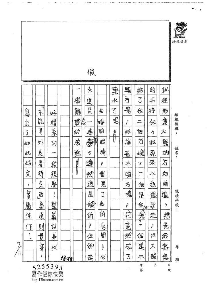 108W5104邱詩芸 (3).jpg