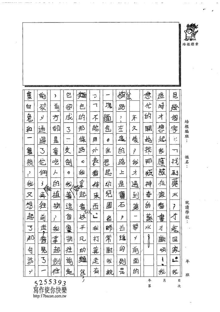 108W5104邱詩芸 (2).jpg