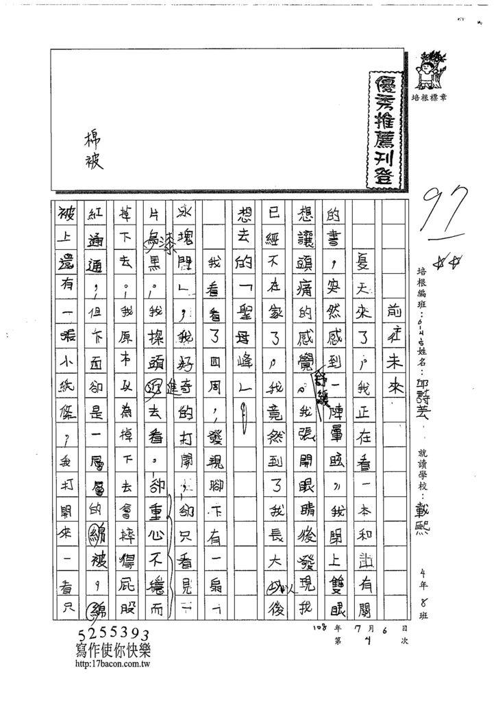 108W5104邱詩芸 (1).jpg