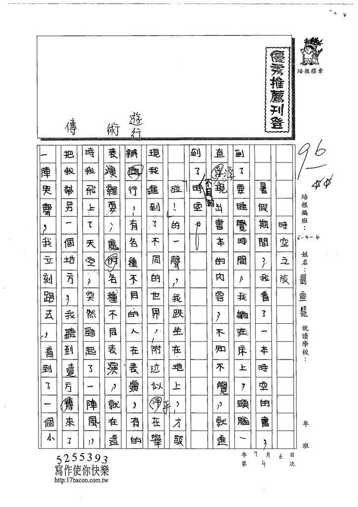 108W5104劉宣慧 (1).jpg