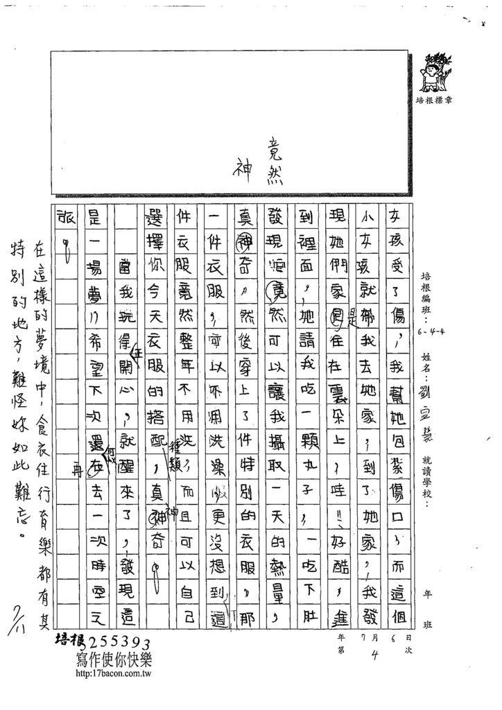 108W5104劉宣慧 (2).jpg