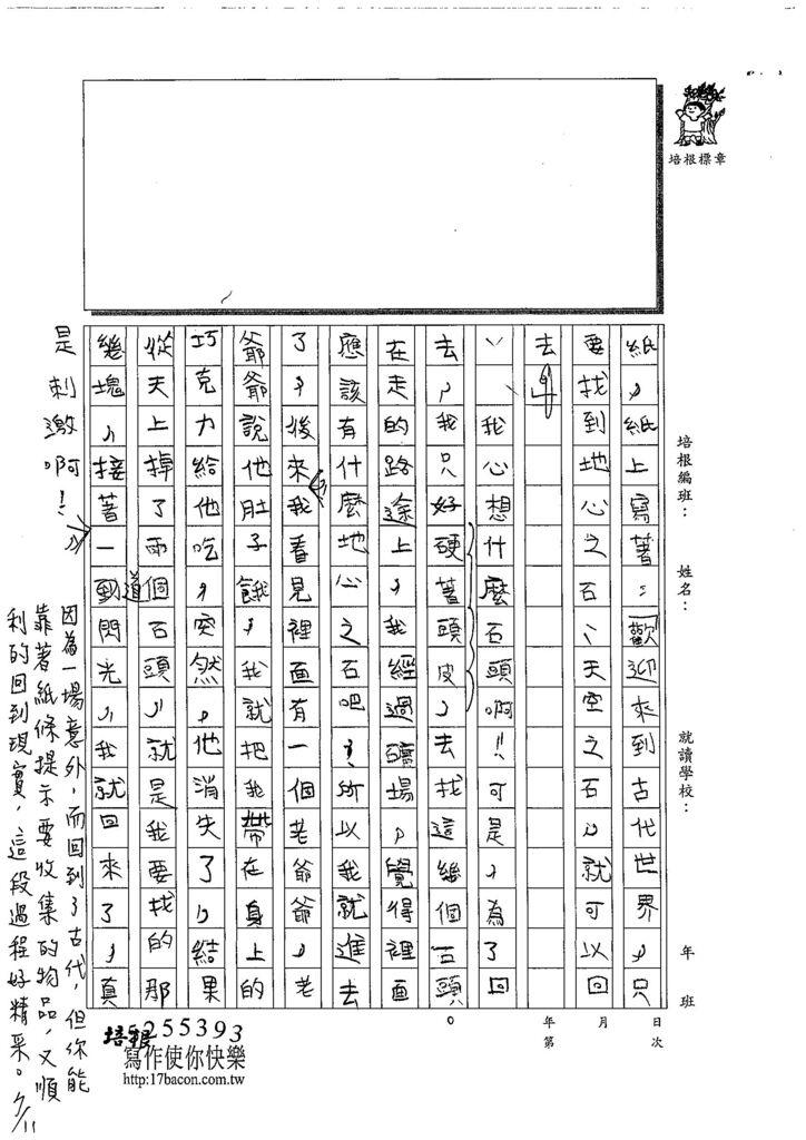 108W5104譚家丞 (2).jpg