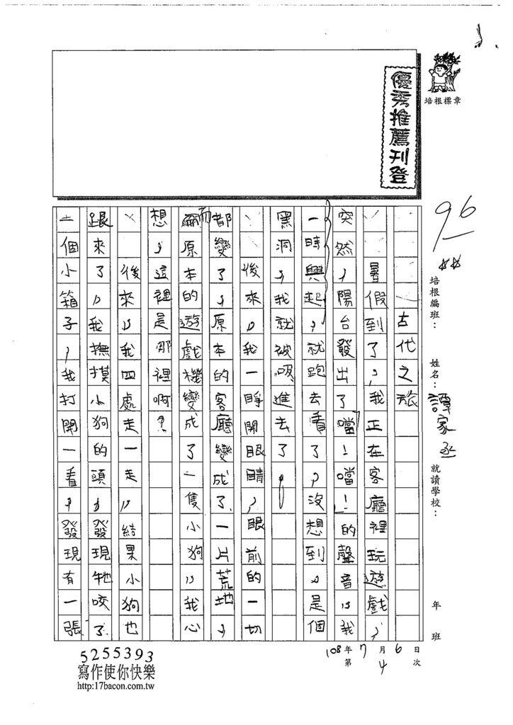 108W5104譚家丞 (1).jpg