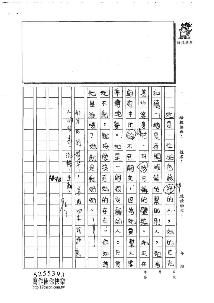 108W4104張容瑄 (2).jpg