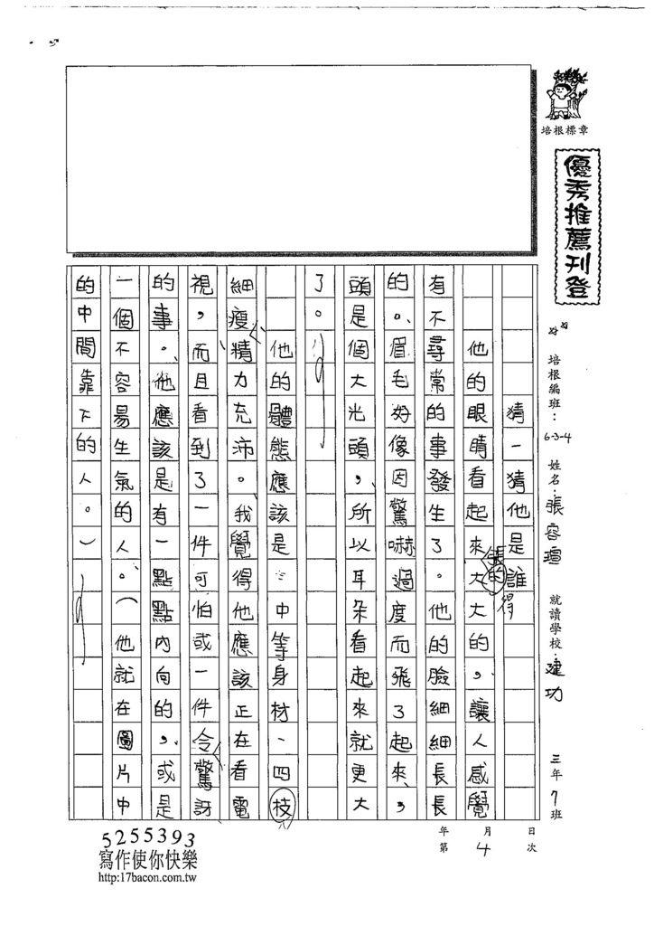 108W4104張容瑄 (1).jpg