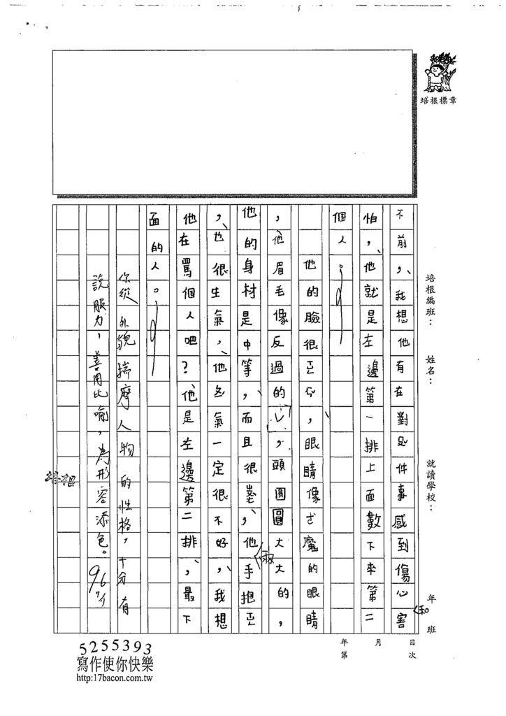 108W4104葛年傳 (2).jpg