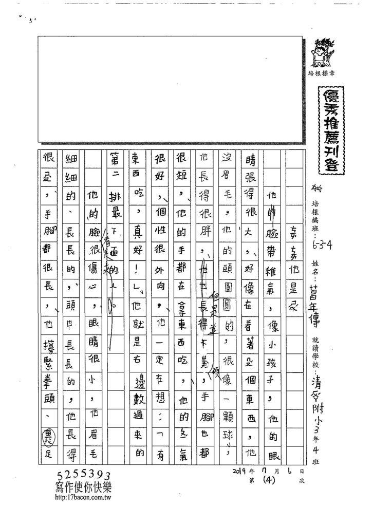 108W4104葛年傳 (1).jpg