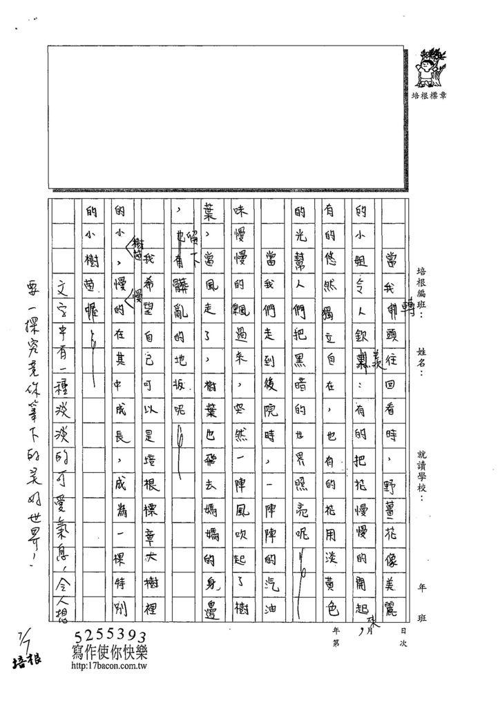 108WA104陳叡亭 (2).jpg