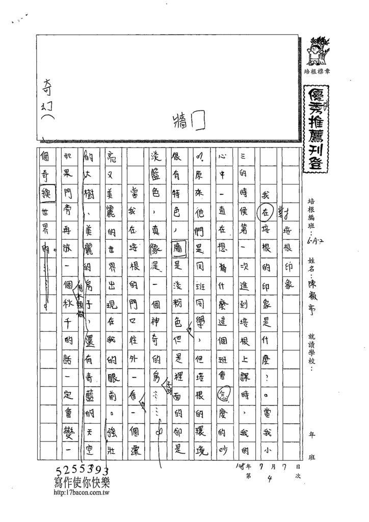 108WA104陳叡亭 (1).jpg