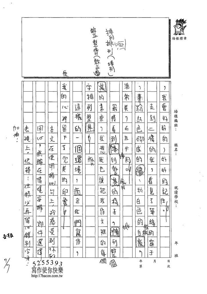 108WA104薛媛僖 (2).jpg