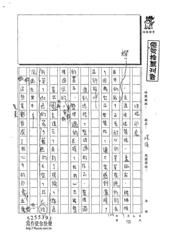 108WA104薛媛僖 (1).jpg