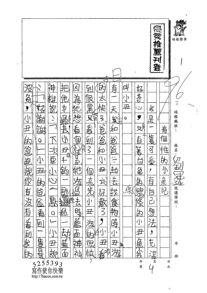 108W3104劉冠廷 (1).jpg