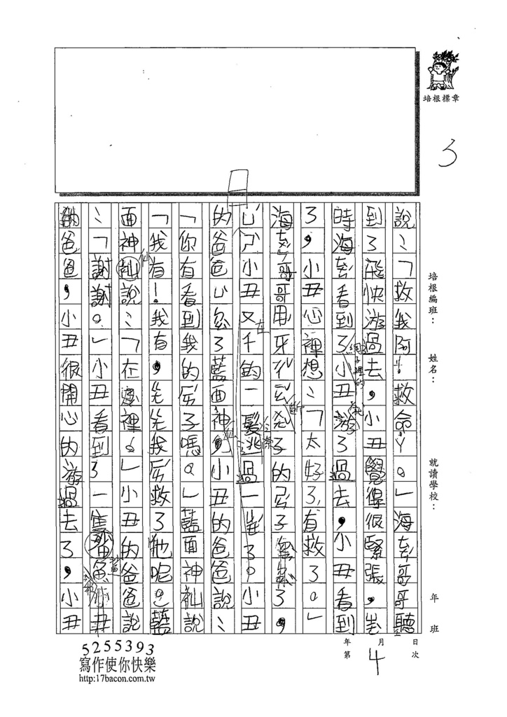108W3104劉冠廷 (3).jpg