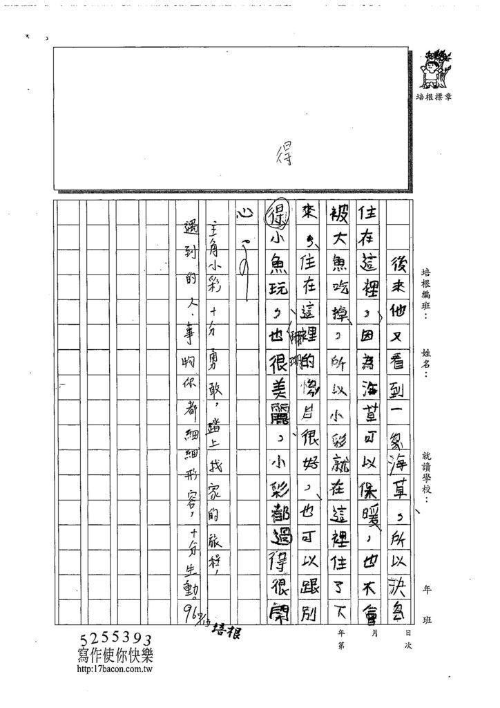 108W3104李威霖 (3).jpg