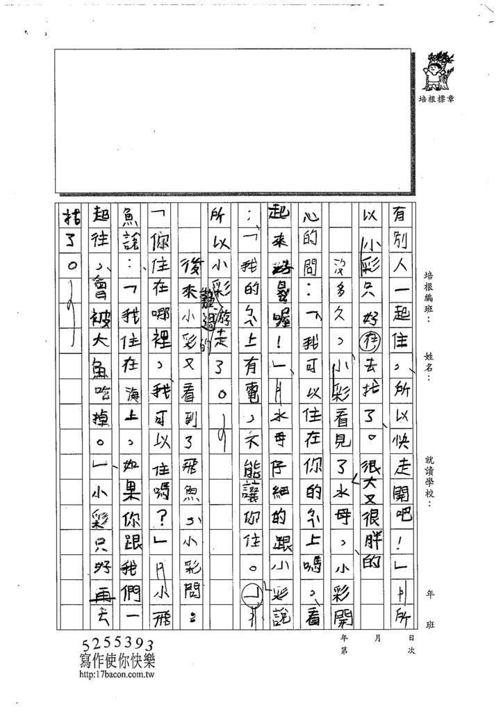 108W3104李威霖 (2).jpg