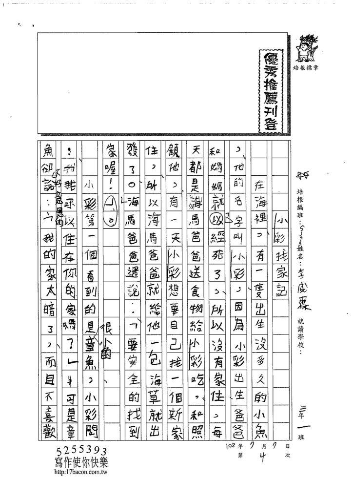 108W3104李威霖 (1).jpg