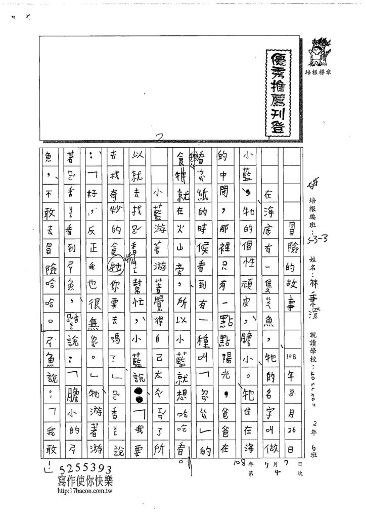 108W3104林秉澄 (1).jpg