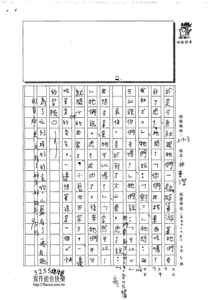 108W3104林秉澄 (2).jpg