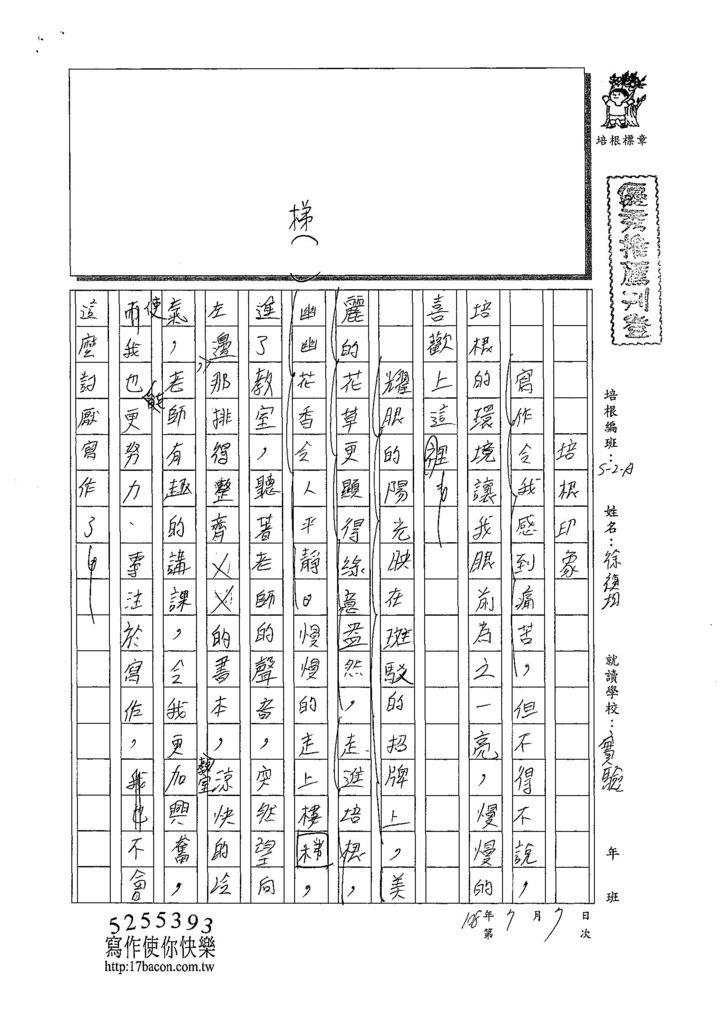 108WA104徐禎均 (1).jpg