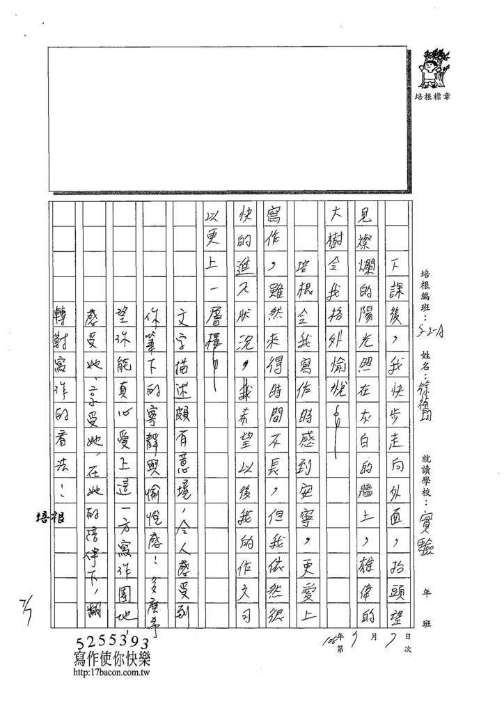 108WA104徐禎均 (2).jpg