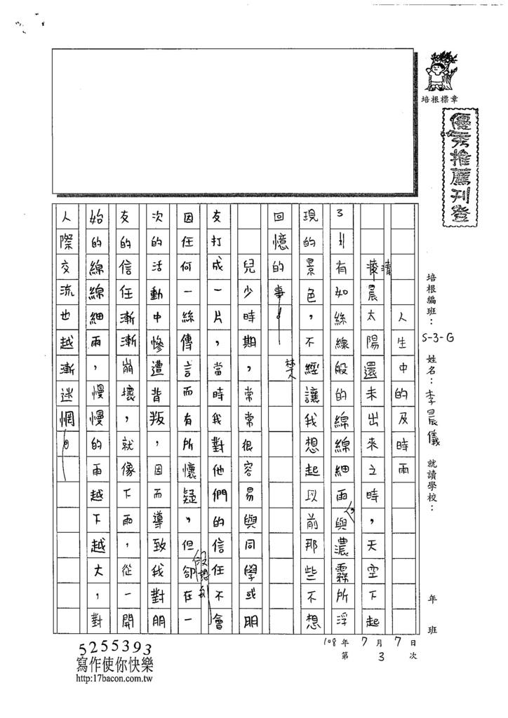 108WG103李晨儀 (1).jpg