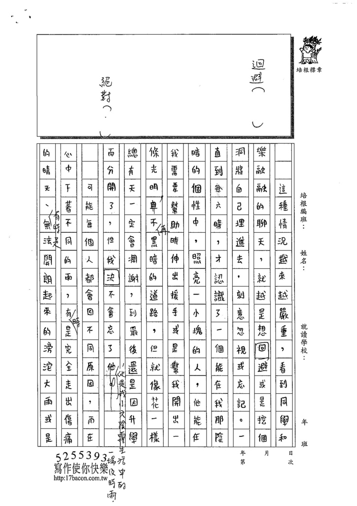 108WG103李晨儀 (2).jpg