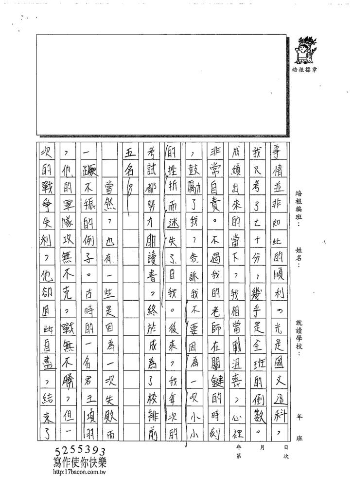 108WG103劉裕勝 (2).jpg