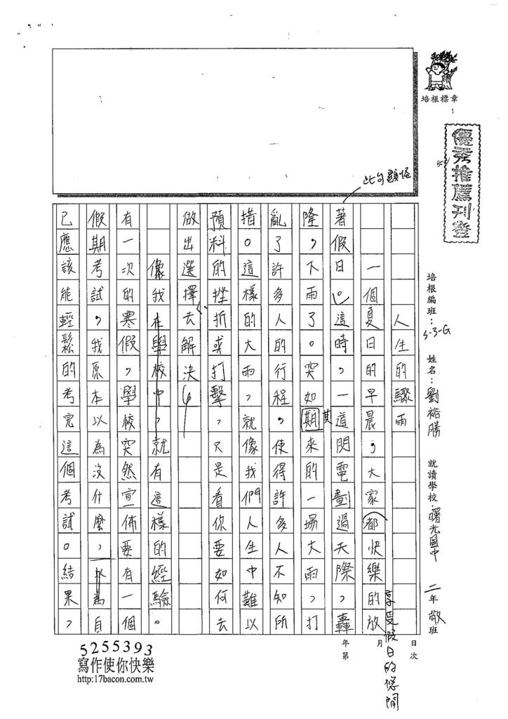 108WG103劉裕勝 (1).jpg