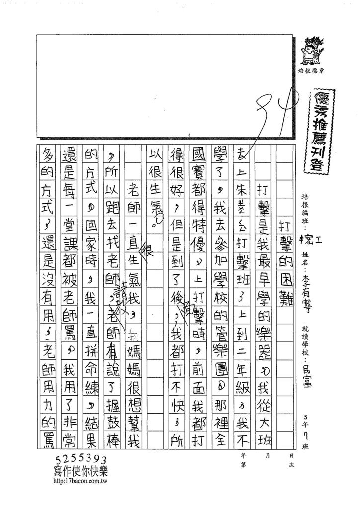 108TMW108李有寧 (1).jpg
