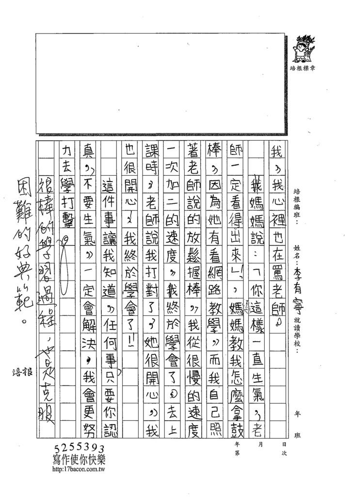 108TMW108李有寧 (2).jpg