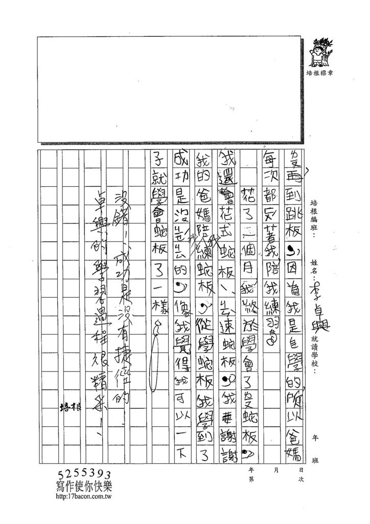 108TMW108李卓興 (2).jpg