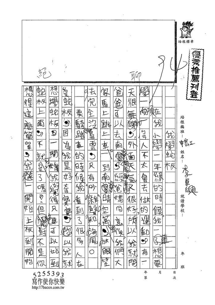 108TMW108李卓興 (1).jpg