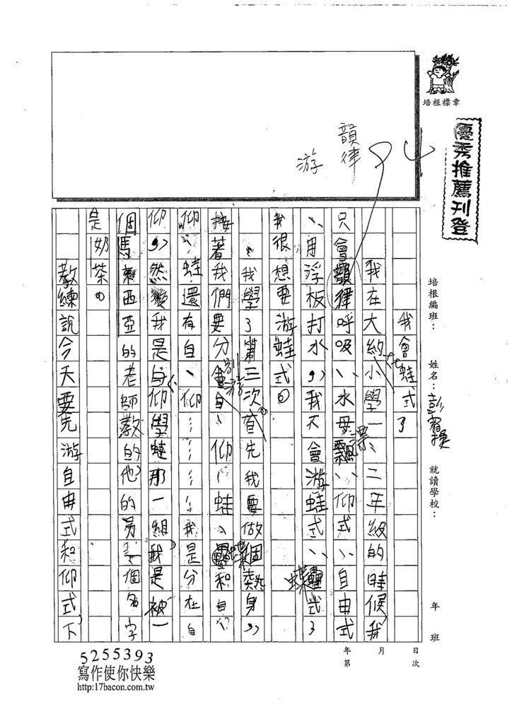 108TMW108彭宥捷 (1).jpg
