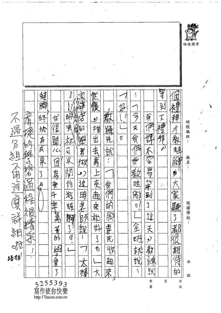 108TMW108彭宥捷 (2).jpg
