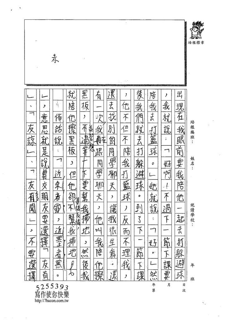 108TSW108柯品辰 (2).jpg