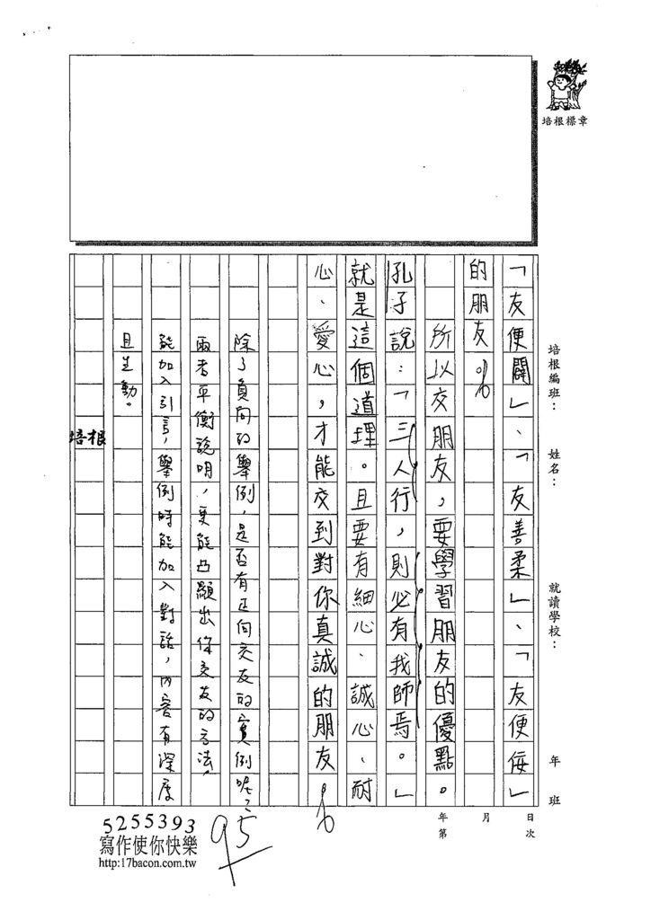 108TSW108柯品辰 (3).jpg