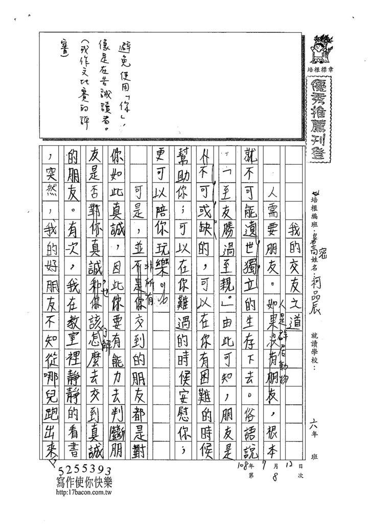 108TSW108柯品辰 (1).jpg
