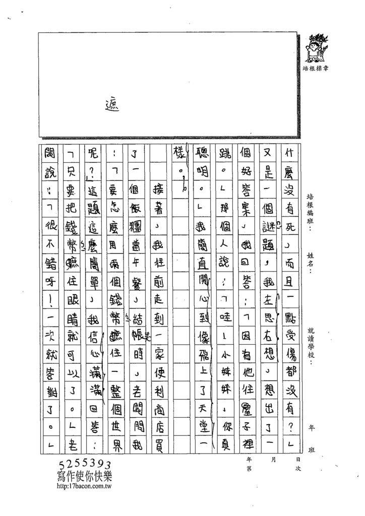 108W5104王洛琳 (4).jpg