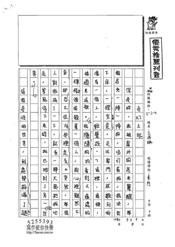108W5104王洛琳 (1).jpg