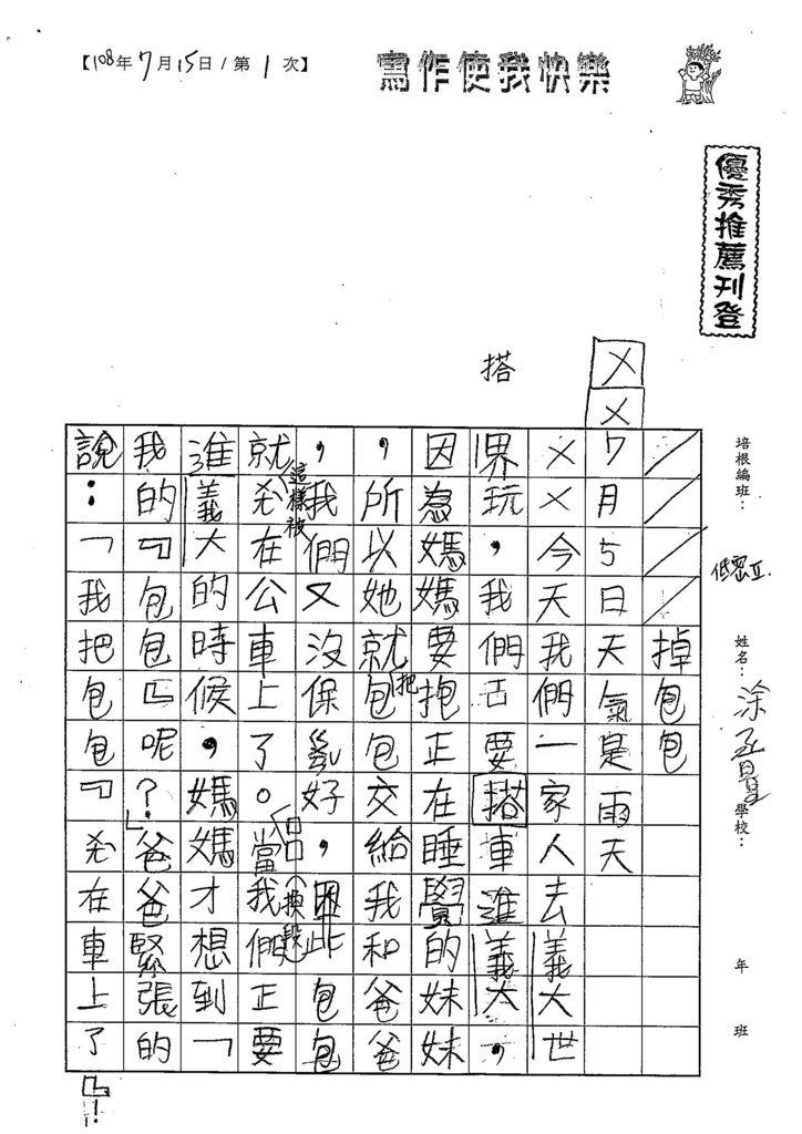 108TBW201涂丞量 (1).jpg