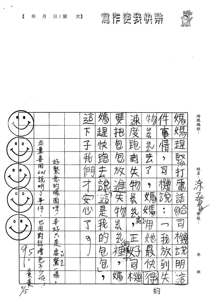 108TBW201涂丞量 (2).jpg