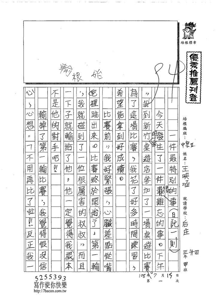 108TMW201王映涵 (1).jpg