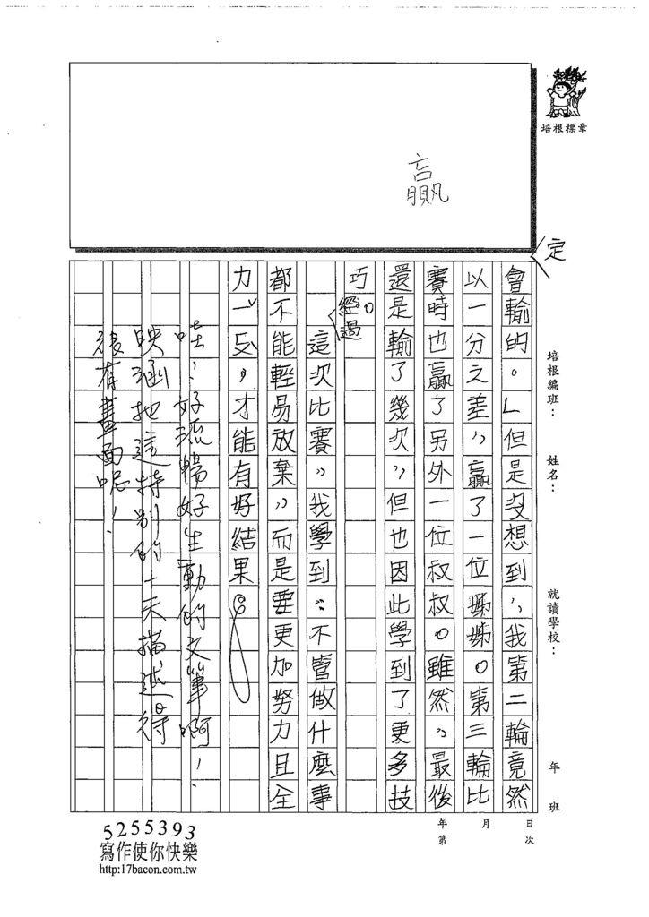 108TMW201王映涵 (2).jpg