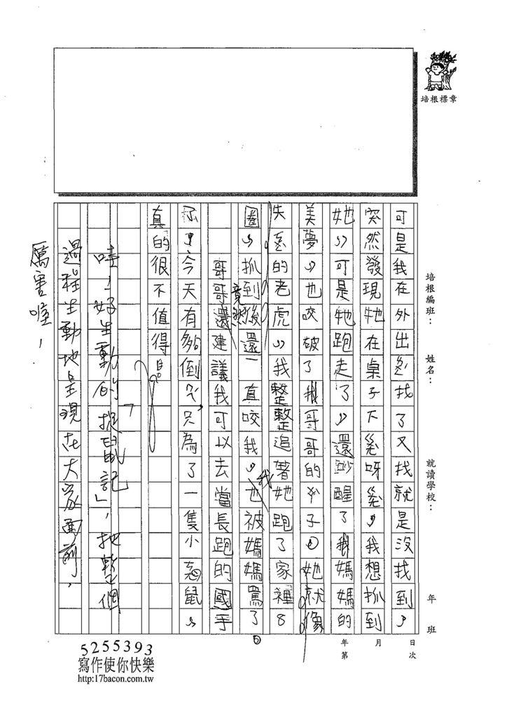 108TMW201陳采妍 (2).jpg