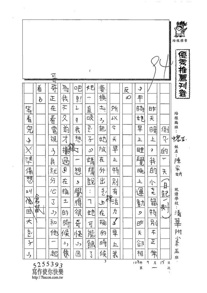 108TMW201陳采妍 (1).jpg