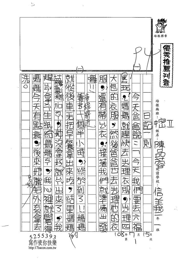 108TMW201陳品蓉 (1).jpg