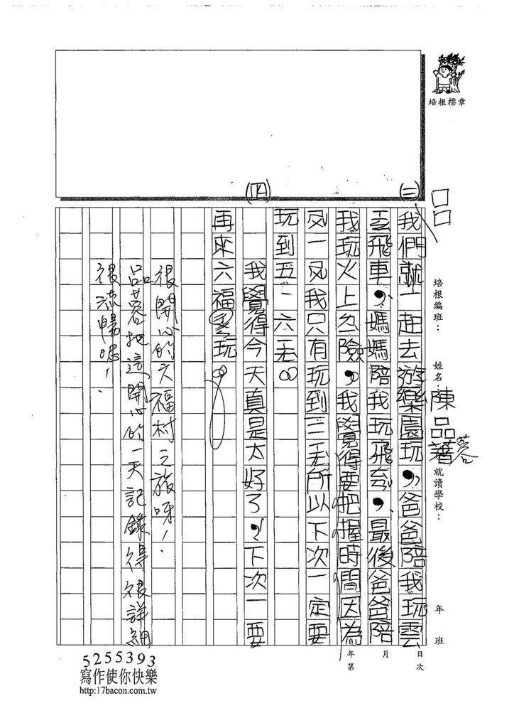 108TMW201陳品蓉 (2).jpg