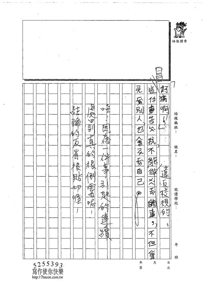 108TMW201黃惟宣 (2).jpg