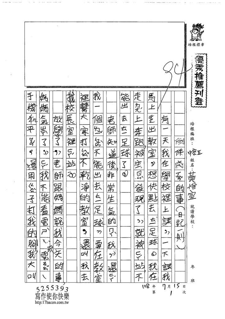 108TMW201黃惟宣 (1).jpg