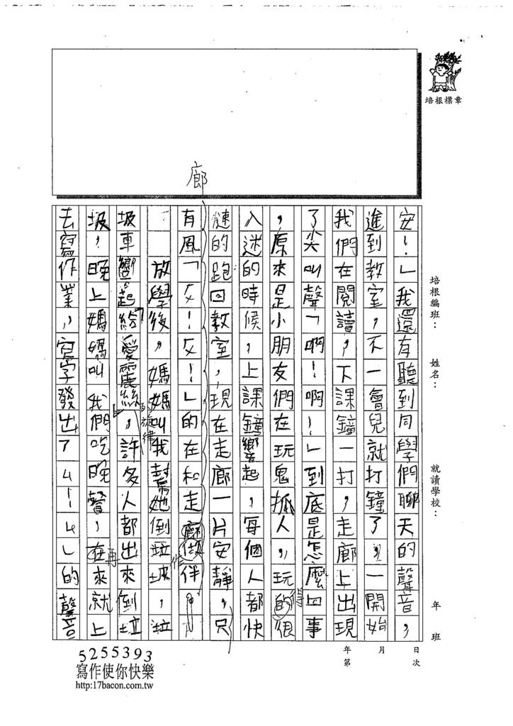 108TSW201邱勁閎 (2).jpg